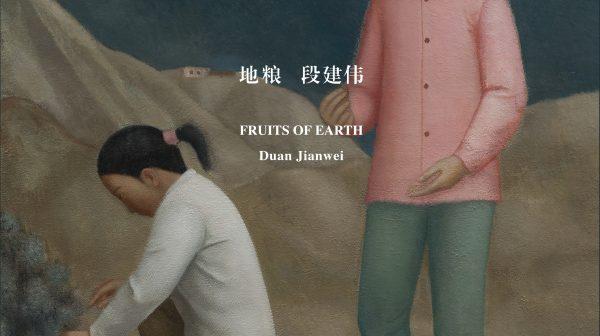 Fruits of Earth: Duan Jianwei