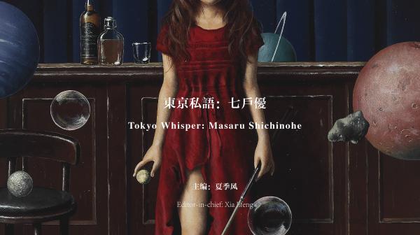 Tokyo Whisper: Masaru Shichinohe