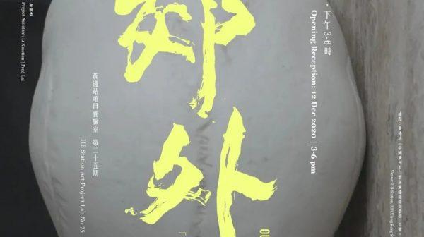Lee Kai Chuang: 'The Narrow Road to the Deep Sea' series