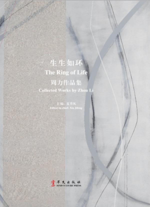 Zhou Li: The Ring of Life