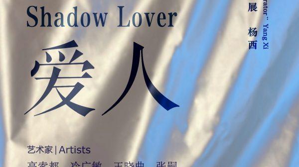"Leng Guangmin at OCAT Xi'an | 2021 Spring ""Shadow Lover"""