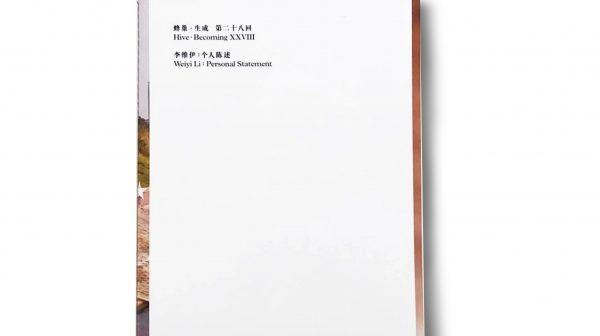 HBP XXVIII Weiyi Li: Personal Statement