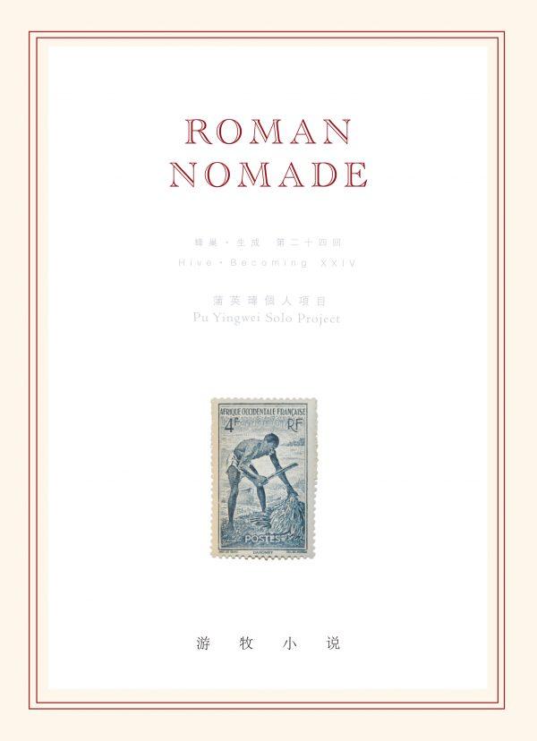 HBP XXIV Roman Nomade: Pu Yingwei Solo Project