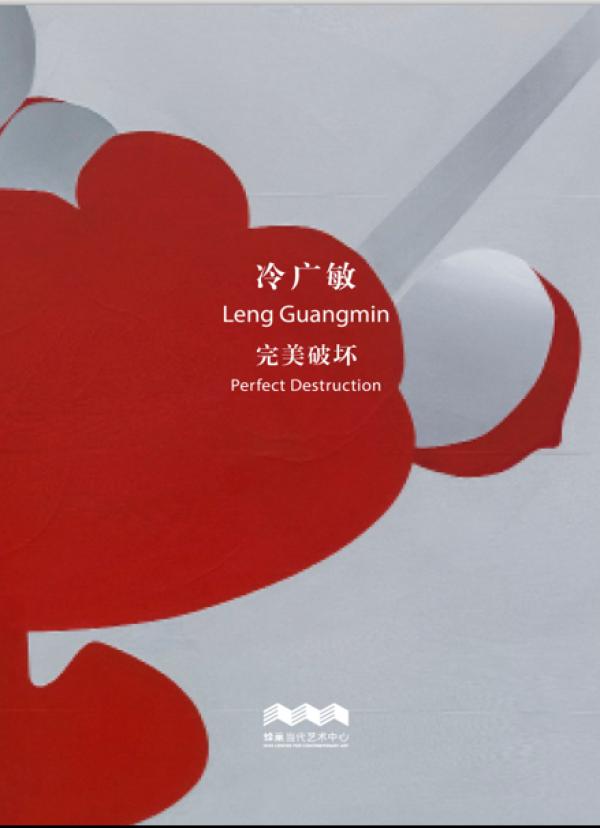 Leng Guangmin: Perfect Destruction