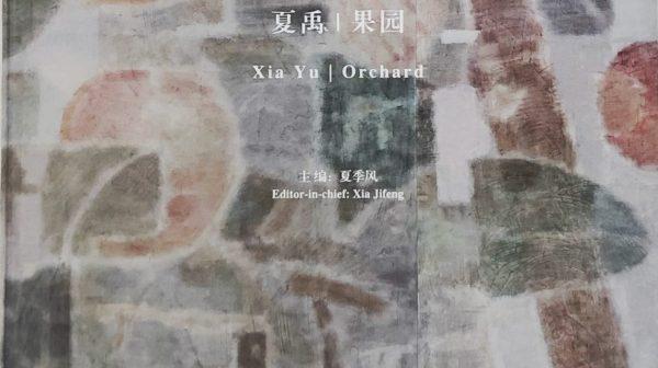 Xia Yu: Orchard