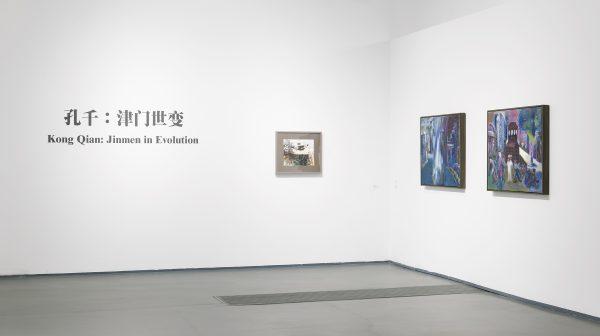 Jinmen in Evolution: Kong Qian Solo Exhibition