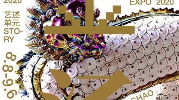 Beijing Contemporary Art Expo 2020: Golden Flow