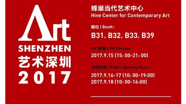 Art SHENZHEN 2017 | Hive Center for Contemporary Art | Booth: B31.B32.B33.B39