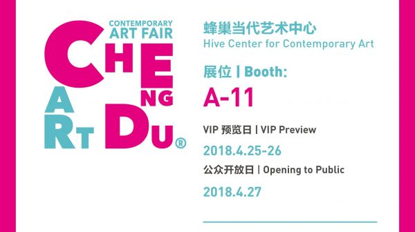 2018 ART Chengdu | Hive Center for Contemporary Art | Booth: A-11