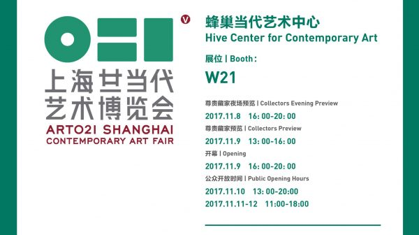 Hive Center will attend 2017 Art 021 at Booth W21