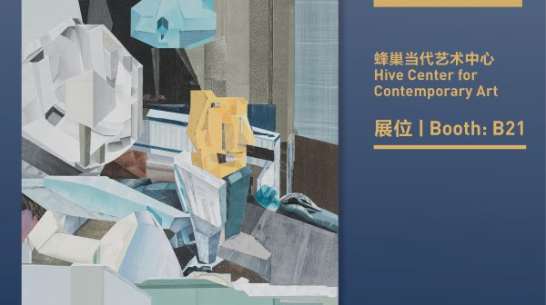2018 Shenzhen | Hive Center for Contemporary Art Booth: B21