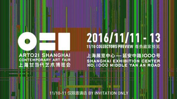 2016 HIVE NEWS | Beijing - Shanghai