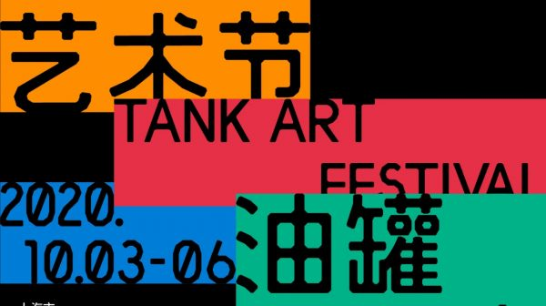 Tank Art Festival | Hive Center to participate in the'36 Rooms'with Li Weiyi and Tian Mu